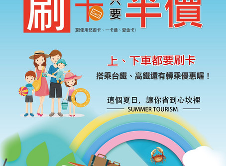 2019 Fun暑假!搭乘台灣好行刷卡只要半價!