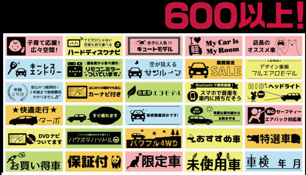 選べるPOP600以上!