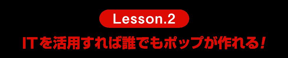 Lesson.2 ITを活用すれば誰でもポップが作れる!