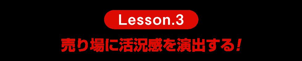 Lesson.3 売り場に活況感を演出する