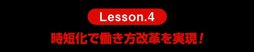 Lesson.4 時短化で働き方改革を実現!