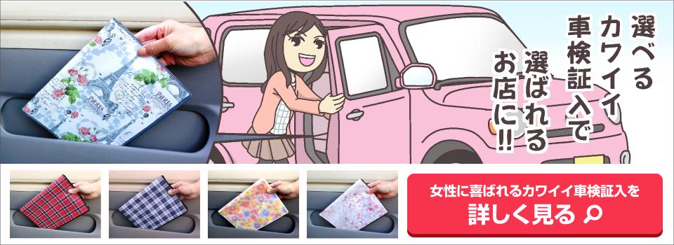 選べるカワイイ車検証入で選ばれるお店に!! 女性に喜ばれるカワイイ車検証入を詳しく見る