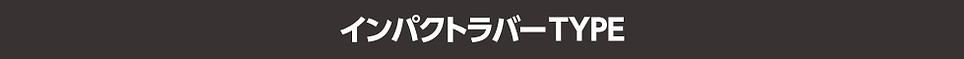 インパクトラバーTYPE