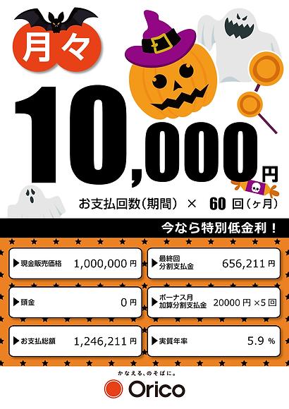 10月のローン計算書(ハロウィン)