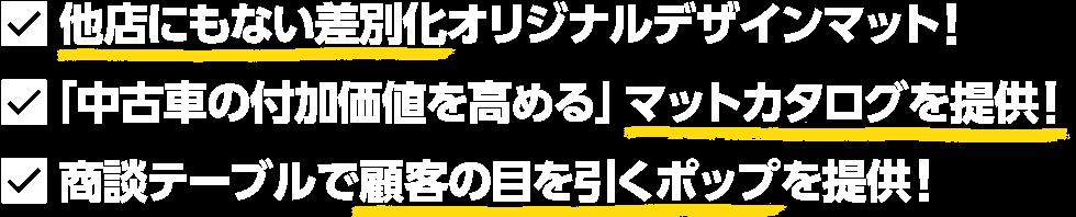 他店にもない差別化オリジナルデザインマット!