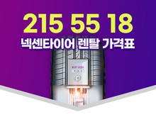 215 55 18 넥센타이어 렌탈 가격표