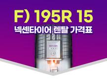 F) 195R 15 넥센타이어 렌탈 가격표