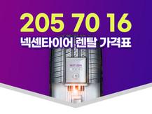 205 70 16 넥센타이어 렌탈 가격표
