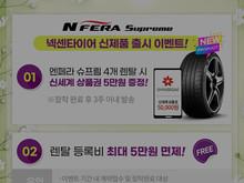 [종료] 넥센타이어 렌탈 신제품 출시 기념 이벤트! (4~5월)