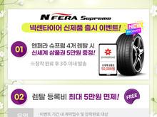 넥센타이어 렌탈 신제품 출시 기념 이벤트! (4~5월)