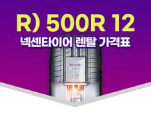 R) 500R 12 넥센타이어 렌탈 가격표