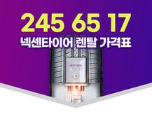 245 65 17 넥센타이어 렌탈 가격표