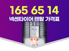 165 65 14 넥센타이어 렌탈 가격표