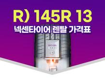 R) 145R 13 넥센타이어 렌탈 가격표