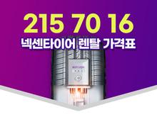 215 70 16 넥센타이어 렌탈 가격표