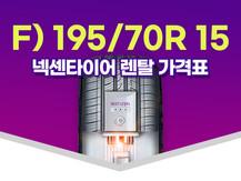 F) 195/70R 15 넥센타이어 렌탈 가격표