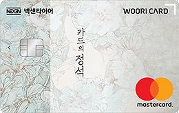 img_wooricard.png