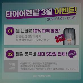 [종료] 넥센타이어 렌탈 3월 프로모션