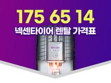 175 65 14 넥센타이어 렌탈 가격표