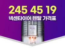 245 45 19 넥센타이어 렌탈 가격표