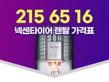 215 65 16 넥센타이어 렌탈 가격표