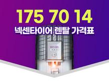 175 70 14 넥센타이어 렌탈 가격표