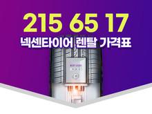 215 65 17 넥센타이어 렌탈 가격표