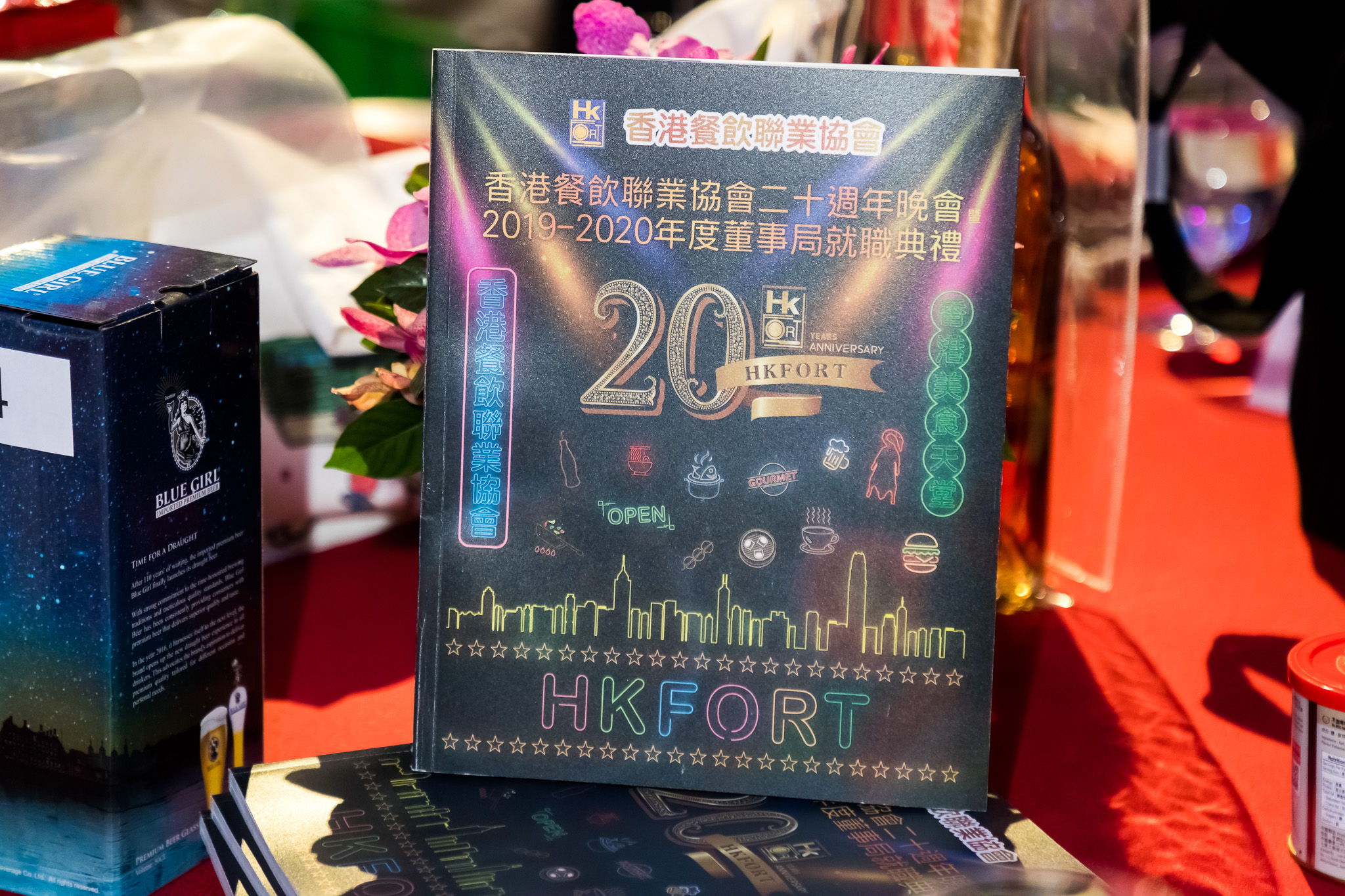 HKFORT 20th Annual Dinner