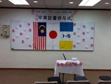 平成29年度第四回小学部卒業式