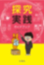 tankyu_hyoshi.jpg