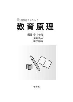 kyoikugenri_hyoshi.jpg