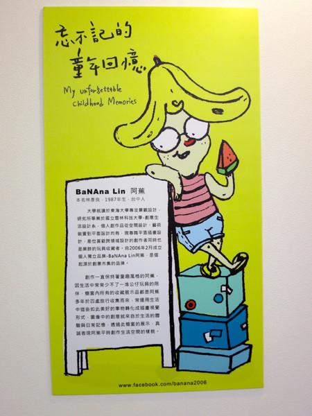 2014台中微笑吧夏天青春插畫設計展@克里斯多插畫森林_23