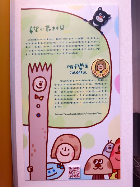 2014台中微笑吧夏天青春插畫設計展@克里斯多插畫森林_33