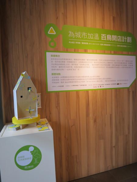 台中勤美綠圈圈夏日藝術祭_為城市加溫_百鳥開店計畫@克里斯多插畫森林_3