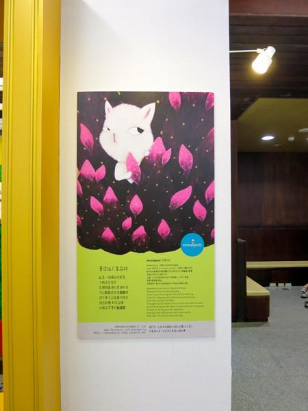 2014台中微笑吧夏天青春插畫設計展@克里斯多插畫森林_4