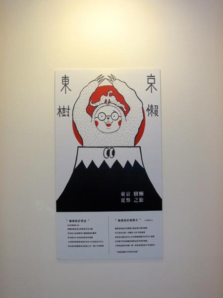 2014台中微笑吧夏天青春插畫設計展@克里斯多插畫森林_27
