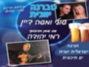 טברנה יוונית ישראלית כחול ולבן.bmp