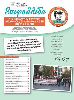 Επιφυλλίδα Tεύχος 1ο_page-0001.jpg