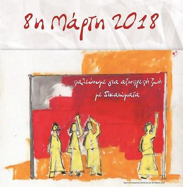 Γιορτή Γυναίκας 2018