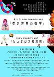 桃ふじ『虎と世界の数字』『カンボジア孤児院』チャリティ個展 ポスター