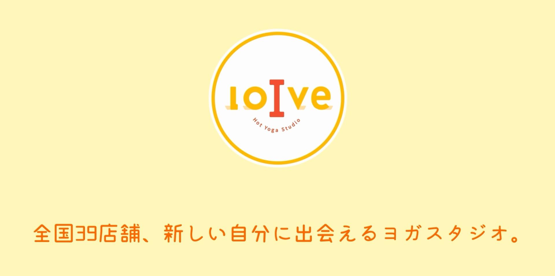 『loIve』2019