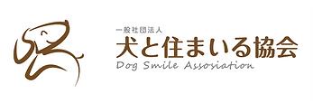 犬と住まいる協会