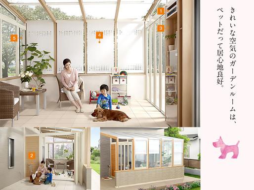 ガーデンルーム+プラズマクラスター 快適提案