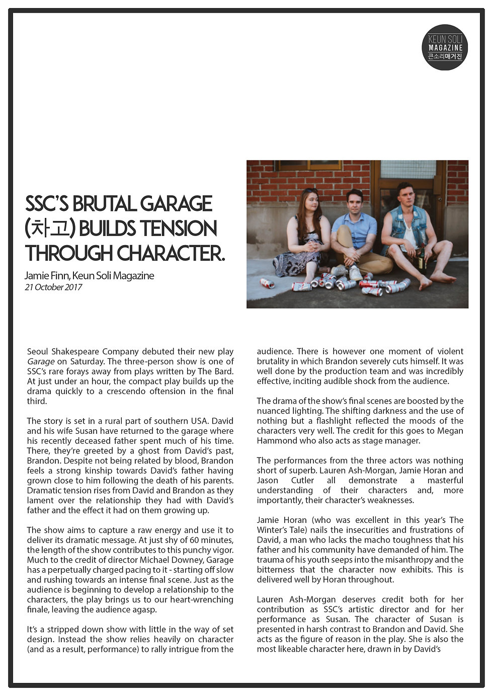 SSC's brutal Garage (차고) builds tension