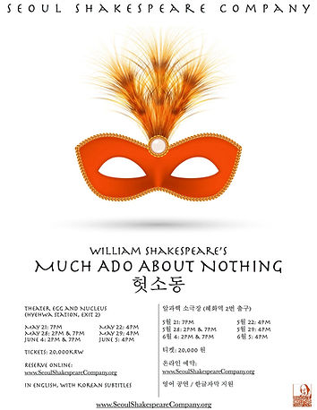 Much Ado Poster, downloaded from FB 1195