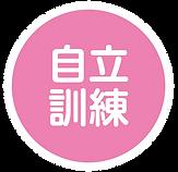 mirise_jiritsu-04.png