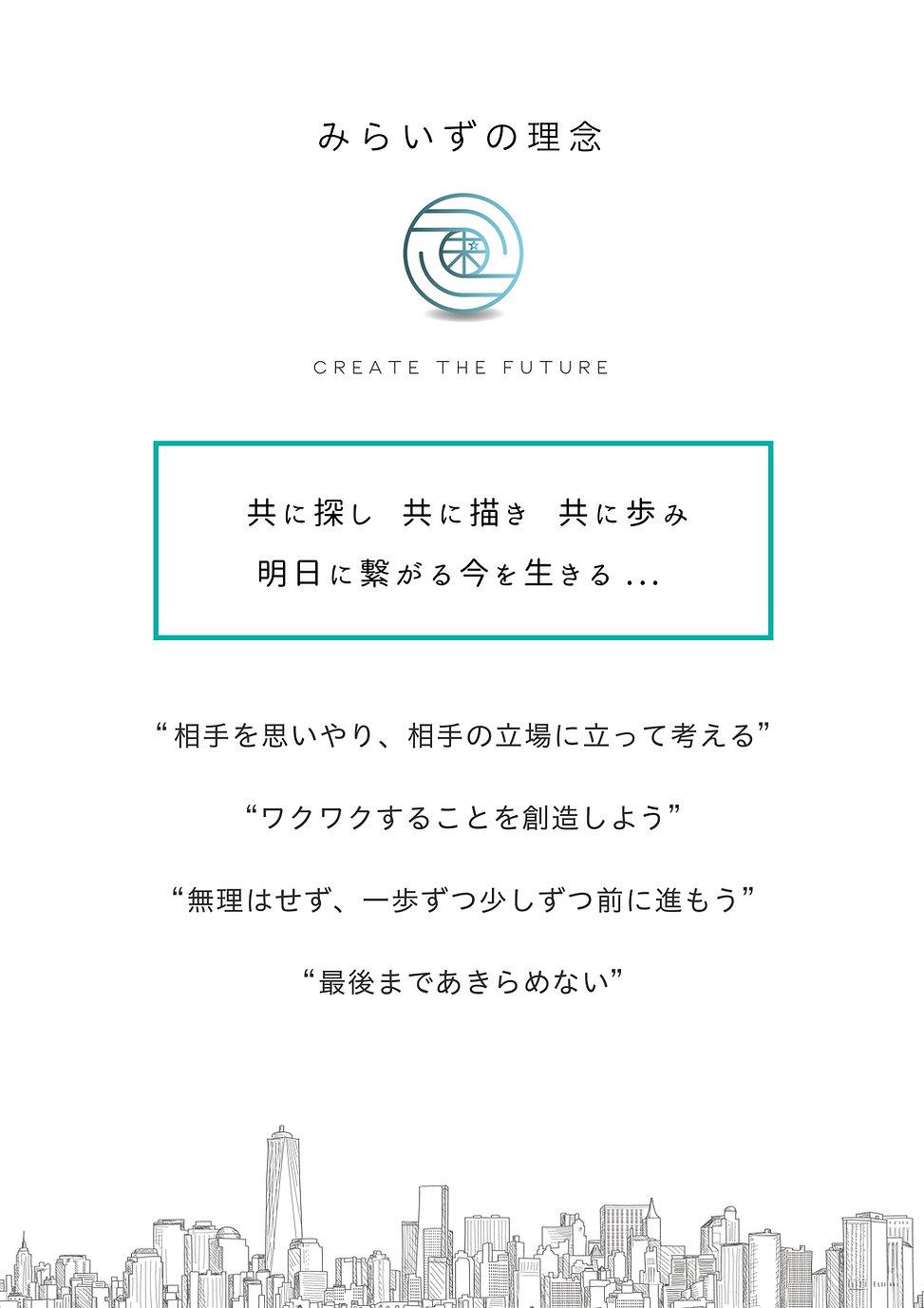 みらいず理念-01.jpg