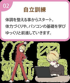 jiritsu_アートボード 1.png