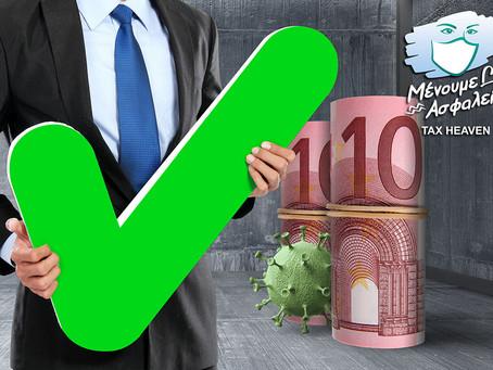 Έκτακτη οικονομική ενίσχυση 400 ευρώ σε επιστήμονες - Ανοίγει άμεσα η πλατφόρμαRead more at Taxhea