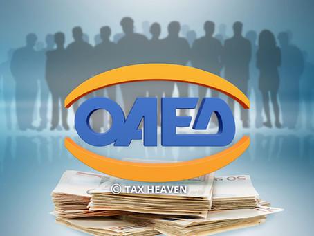 Μέχρι την Πέμπτη οι αιτήσεις για το πρόγραμμα κοινωνικού τουρισμού του ΟΑΕΔRead more at Taxheaven: